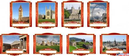 Комплект стендов Достопримечательности Великобритании для кабинета английского языка в золотисто-красных тонах 265*350 мм,280*350 мм