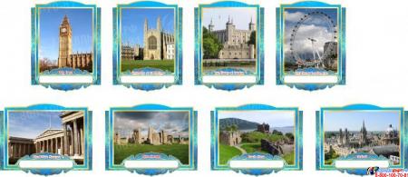 Комплект стендов Достопримечательности Великобритании в золотисто-голубых тонах 265*350 мм, 280*350 мм
