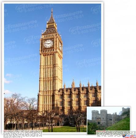 Стенд UNITED KINGDOM на английском языке в золотистых тонах  1000*1250 мм Изображение #1