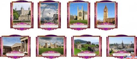 Комплект стендов Достопримечательности Великобритании  в золотисто-сиреневых тонах 265*350 мм, 280*350 мм