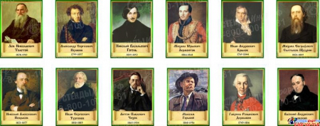 Комплект стендов портретов Литературных классиков 12 шт. в золотисто-зеленых тонах 220*300 мм