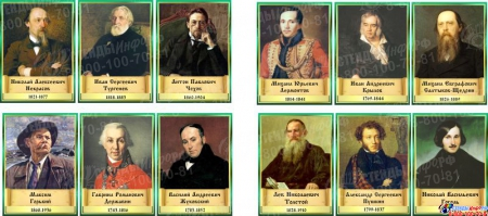 Комплект стендов портретов Литературных классиков 12 шт. в золотисто-зеленых тонах 300*410 мм