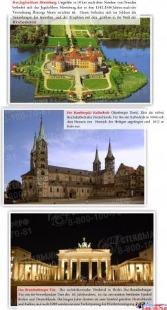 Стенд  Deutschland  для кабинета немецкого языка в желтых тонах 700*850 мм Изображение #2