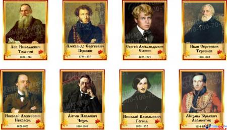 Комплект стендов портретов Литературных классиков в золотисто-бордовых тонах 320*410 мм