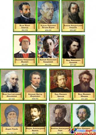Комплект стендов портретов русских художников 14 шт. в золотисто-зеленых тонах 220*300 мм