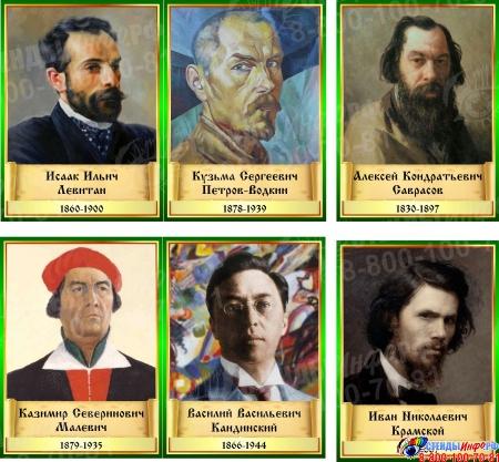 Комплект стендов портретов русских художников 14 шт. в золотисто-зеленых тонах 220*300 мм Изображение #1