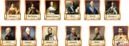 Комплект стендов портретов Русских царей  12 шт. 250*300 мм