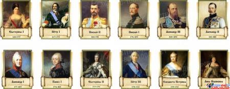 Комплект стендов портретов Русских царей для кабинета истории 12 шт. 330*400 мм