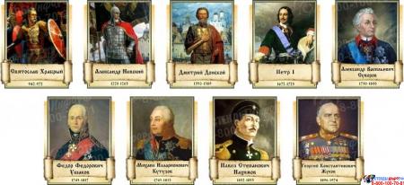 Комплект стендов портретов Великие Русские Полководцы для кабинета истории 240*300 мм