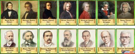 Комплект стендов портретов Великих композиторов 14 шт. в золотисто-зеленых тонах 220*300 мм