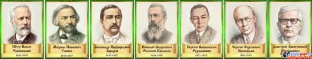 Комплект стендов портретов Великих композиторов 7 шт. в золотисто-зеленых тонах 220*300 мм