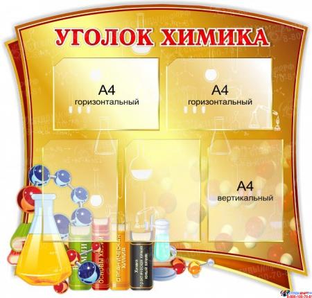 Стенд  композиция Уголок химика для кабинета химии в золотисто-коричневых тонах  1810*880мм Изображение #2