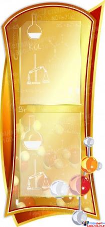 Стенд  композиция Уголок химика для кабинета химии в золотисто-коричневых тонах  1810*880мм Изображение #3