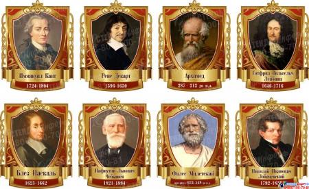 Комплект стендов портретов Знаменитые математики для кабинета в золотисто-бордовых тонах 280*360 мм 8 шт.