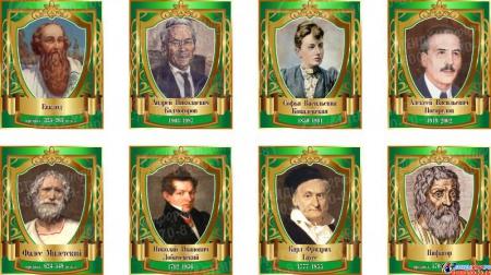 Комплект стендов портретов Знаменитые математики в зелёных тонах 400*500 мм