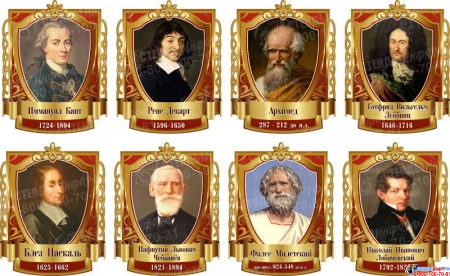 Комплект стендов портретов Знаменитые математики  в золотисто-бордовых тонах 330*410 мм 8 шт.