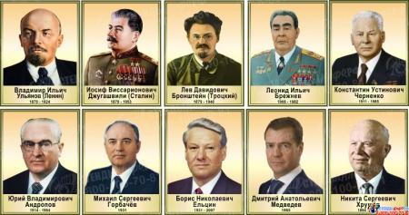 Комплект стендов Портреты Руководители бывшего СССР и России 300*400 мм