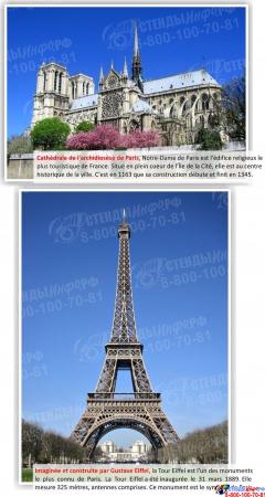 Стенд FRANCE в кабинет французского языка 600*750 мм в золотисто-голубых тонах Изображение #3