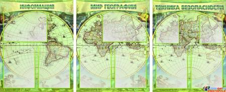 Комплект стендов в кабинет Географиии. Информация. Мир географии. Техника Безопасности 1580*650 мм
