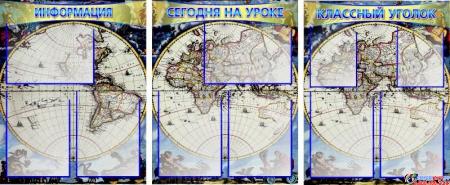 Комплект стендов в кабинет Географиии. Классный уголок, Сегодня на уроке, Информация в синих тонах 515*650мм