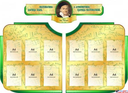 Композиция для кабинета математики в золотисто-зеленых тонах с цитатой К.Гаусса 1850*1340 мм