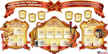 Композиция для кабинета музыки в золотисто-красных тонах 3160*1590 мм