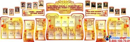 Композиция для кабинета русского языка и литературы в стиле осень 4800*1550 мм