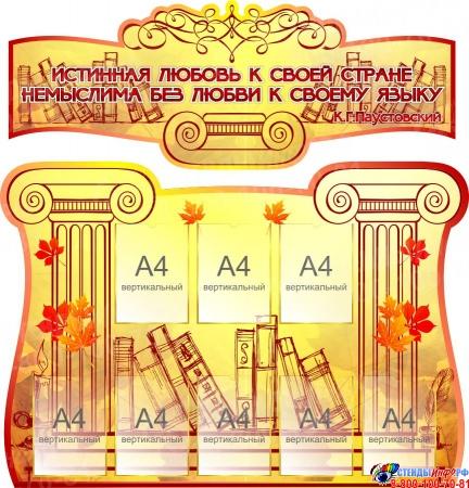 Композиция для кабинета русского языка и литературы в стиле осень 4800*1550 мм Изображение #4