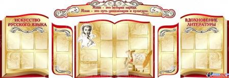 Композиция для кабинета русского языка и литературы в золотистых тонах 4190*1430мм