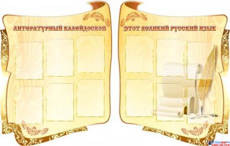 Композиция для кабинета русского языка и литературы в золотистых тонах 1860*1190 мм