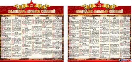 Композиция Календарь важных событий на тему Великой Отечественной войны  2590*1220 мм
