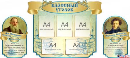 Композиция Классный уголок для кабинета русского языка 1810*820 мм