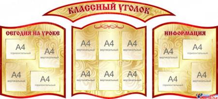 Композиция Классный уголок в золотисто-красных тонах 2290*1040 мм