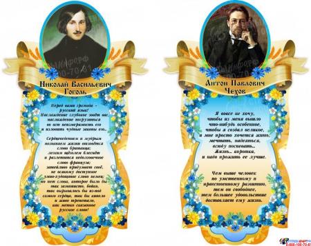 Композиция Портреты Гоголя и Чехова с цитатами в стиле стендов Васильки 1140*910 мм.