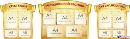 Композиция стендов Аттестация.Методический вестник. Для Вас, педагоги в золотистых тонах 2430*740мм
