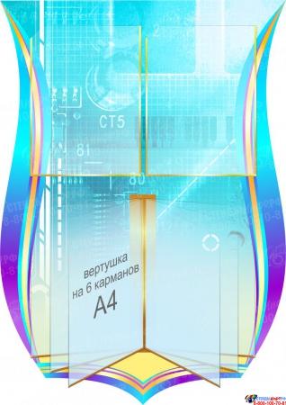 Стендовая композиция Методический вестник 2210*1150мм Изображение #1
