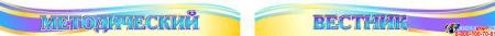 Стендовая композиция Методический вестник 2210*1150мм Изображение #3