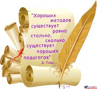 Стендовая композиция Методический вестник 2210*1150мм Изображение #5