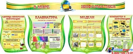 Композиция в кабинет Информатики в золотисто-зеленых тонах 2820*1140мм