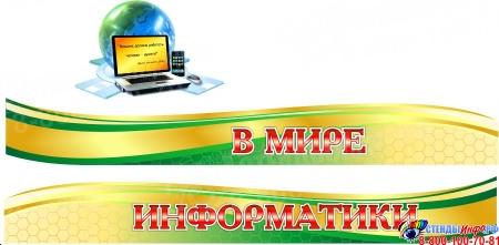 Композиция в кабинет Информатики в золотисто-зеленых тонах 2210*1150мм Изображение #1