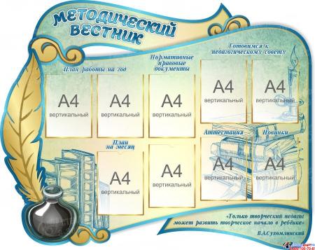 Методический вестник в золотисто-бирюзовых тонах 1500*1200 мм