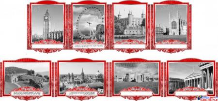Набор стендов Достопримечательности Великобритании в кабинет английского языка в красно-серых тонах 320*420 мм, 430*340 мм