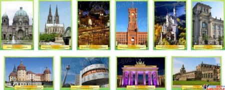 Набор стендов Достопримечательности Германии в желто-зеленых цветах 10 штук 310*210мм