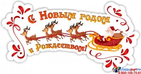 Наклейка С Новым годом и Рождеством! в золотисто-красных тонах 700*360мм
