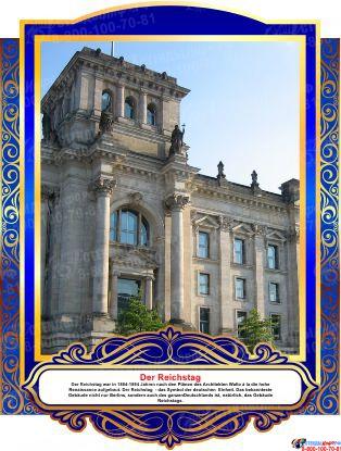 Комплект фигурных стендов Достопримечательности Германии для кабинета немецкого языка в золотисто-синих  тонах  270*350 мм,  350*270 мм Изображение #1