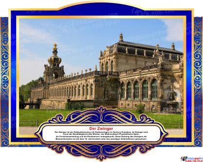 Комплект фигурных стендов Достопримечательности Германии для кабинета немецкого языка в золотисто-синих  тонах  270*350 мм,  350*270 мм Изображение #5