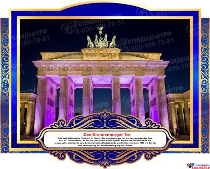 Комплект фигурных стендов Достопримечательности Германии для кабинета немецкого языка в золотисто-синих  тонах  270*350 мм,  350*270 мм Изображение #3