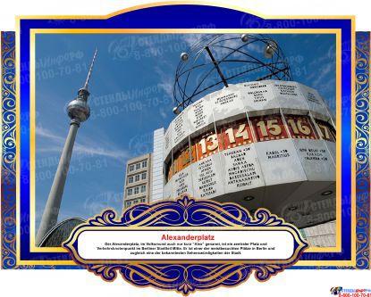 Комплект фигурных стендов Достопримечательности Германии для кабинета немецкого языка в золотисто-синих  тонах  270*350 мм,  350*270 мм Изображение #2