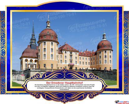Комплект фигурных стендов Достопримечательности Германии для кабинета немецкого языка в золотисто-синих  тонах  270*350 мм,  350*270 мм Изображение #10