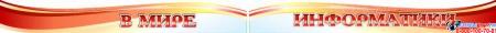 Стендовая композиция В мире информатики в кабинет информатики в золотисто-красно-оранжевых тонах 2510*1050мм Изображение #4